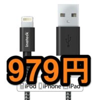 inateck-lightning-cable-979sale-thum