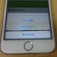 iphone-access-guide-thum