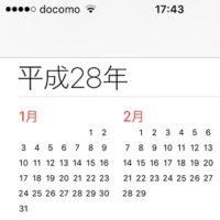 iphone-nensuu-wareki-hyouji-thum