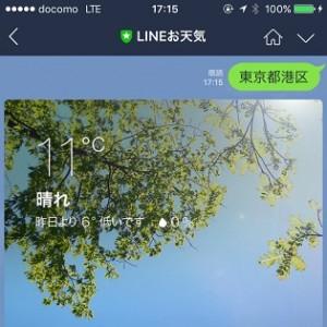 line-tenki-koushiki-thum