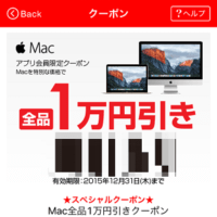 mac-ipad-coupon-biccamera