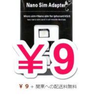 nano-sim-adapter-9yen-thum