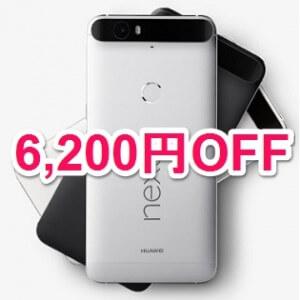 nexus6p-sale201512-thum