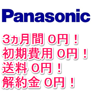 panasonic-Wonderlink-free