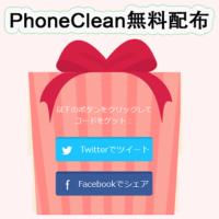 phoneclean4-muryou-thum