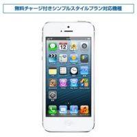 prepaid-iphone5-seibihin-thum