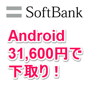 softbank-mnp-bonus-31600