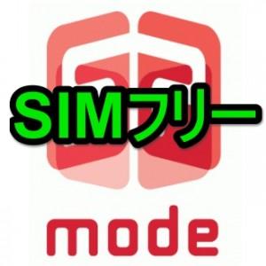 spmode-simfree-thum