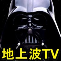 starwars-chijouha-tv-thum