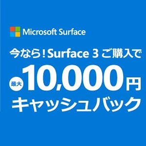 surface_3-cashback