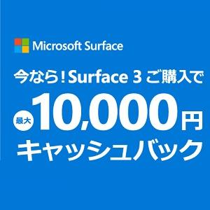 surface_3-cashback