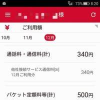 tasha-setsuzoku-service-tsuushinryou-xi-thum