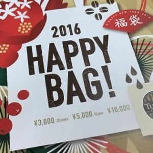 tullys-happybag-2016-thum