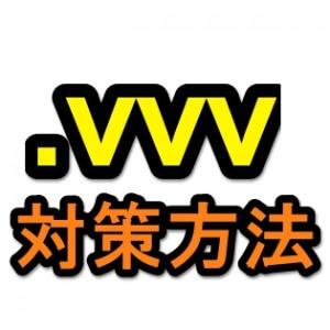 vvv-virus-taisaku-thum