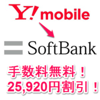 ymobile-softbank