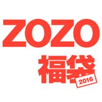 zozo-fukubukuro-2016