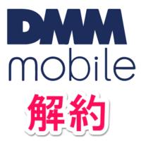 dmm-mobile-kaiyaku