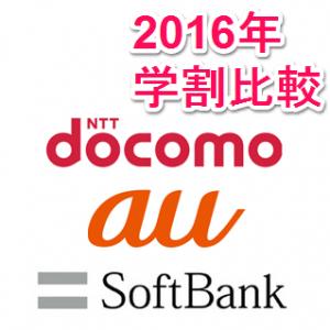 docomo-au-softbank-gakuwari-hikaku
