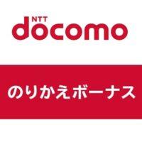 docomo-norikae_bonus-zougaku-20160115