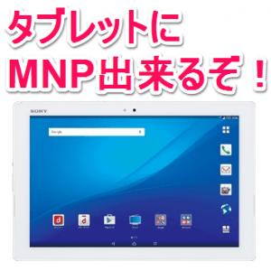 docomo-tablet-mnp