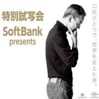 eiga-steve-jobs-softbank-shishakai-thum
