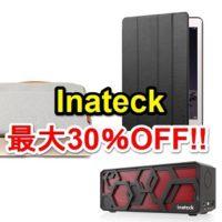 inateck-30off-2016nenshi-sale-thum