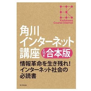 kadokawa-internet-kouza