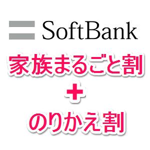 kazoku-marugotowari-softbank