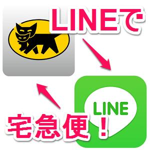 kuronekoyamato-line
