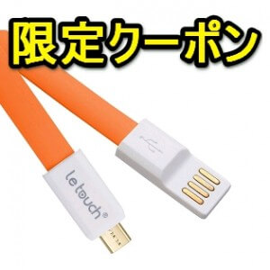 letouch-flat-colorful-microusb-cable-sale--thum