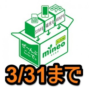 mineo-20160331-campaign-thum