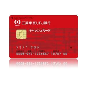 三菱東京UFJ銀行のキャッシュカードがボロいから …