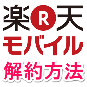rakuten-mobile-kaiyaku