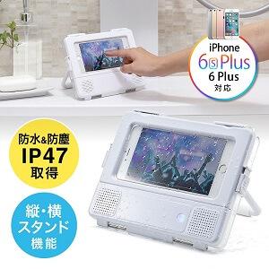 smartphone-bousui-speaker