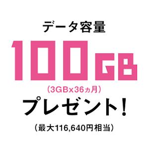 softbank-gakuwari-2016
