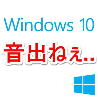 【Windows10】パソコンの音が小さい?最大音量よ …