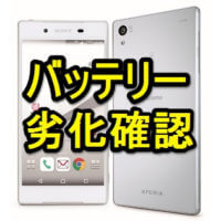 xperia-battery-rekka-check-thum