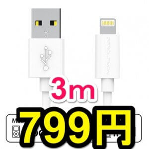zeroLemon-3m-lightning-cable-sale-201602-thum