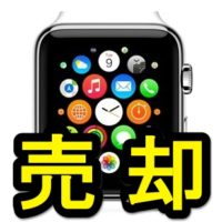 apple-watch-baikyaku-thum