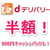 d-delivery-hangaku