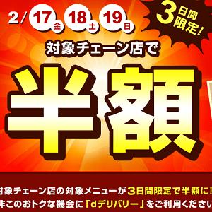 d-delivery-hangaku-20170217