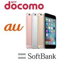 docomo-au-softbank-iphone-6s-hikaku