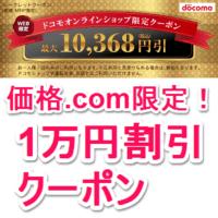 docomo-coupon-10368en-waribiki