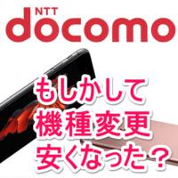 docomo-iphone-mnp-kisyuhenkou