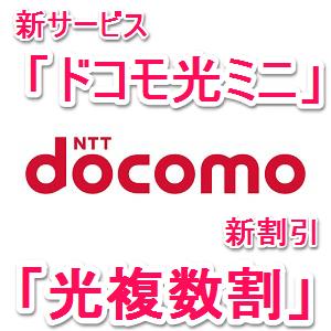 docomohikarimini-hikarifukusuwari