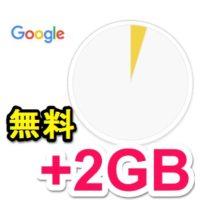 google-drive-muryou-2gb-zouryou-2016-thum