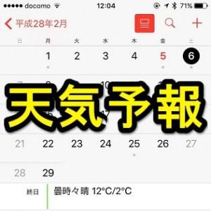 ios-calendar-tenki-thum