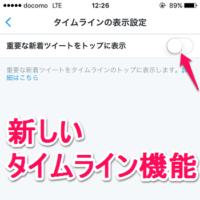 jyuuyou-shincyaku-tweet-top-hyouji-saseru-sasenai