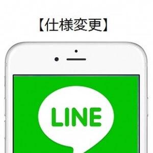 line-5-10-0-shiyouhenkou-thum