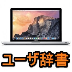 mac-osx-user-jisho-touroku-thum